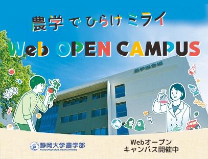 農学部Webオープンキャンパス2021