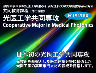 Cooperative Major in Medical Photonics