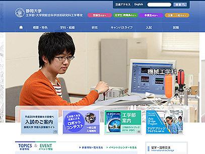工学部新ホームページ(2016/1/15より運用)Ver.3