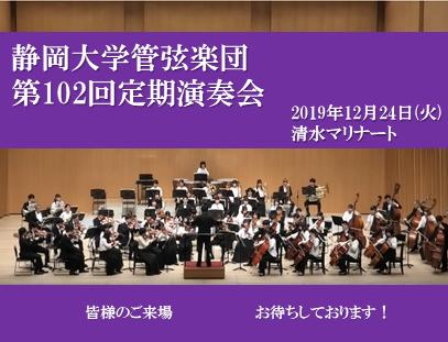 管弦楽団第102回定期演奏会