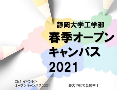 2021工学部春季OC