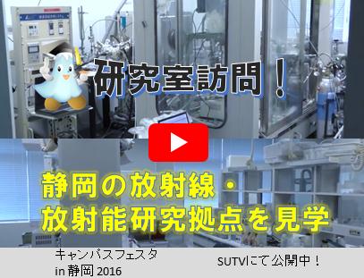 研究室訪問_静岡の放射線・放射能研究拠点を見学