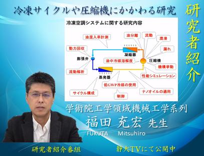工学部 福田充宏先生