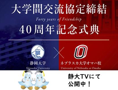 大学間交流協定締結40周年記念式典