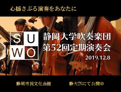 吹奏楽団第52回定期演奏会