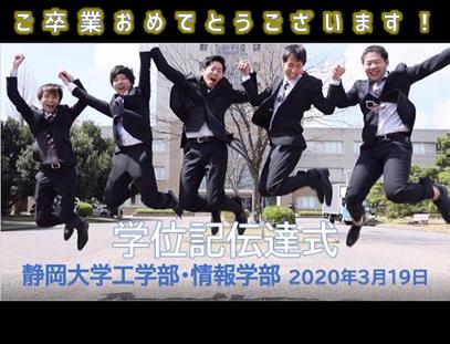 浜松キャンパス学位記伝達式