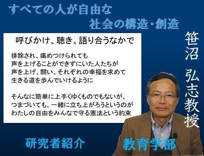 教育学部 笹沼弘志先生