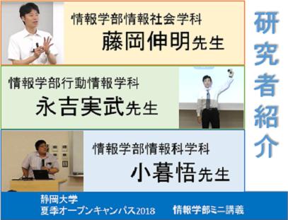 研究者紹介_情報学部 藤岡先生_永吉先生_小暮先生