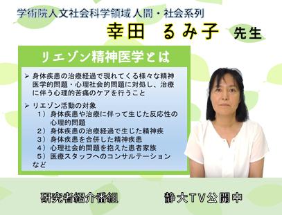 幸田るみ子先生_人文社会科学部