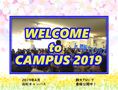 WELCOME to CAMPUS2019in浜松