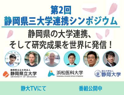 システム 学務 静岡 大学 情報