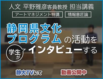 静岡県文化プログラム