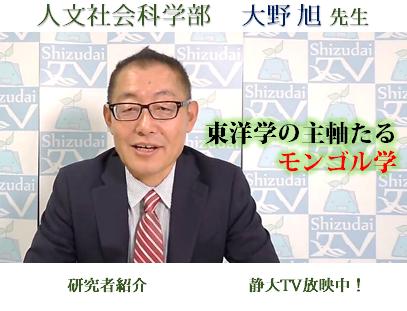 大野旭先生-人文社会科学部