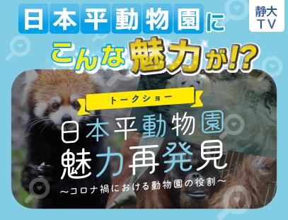 トークショー「日本平動物園魅力再発見〜コロナ禍における動物園の役割〜」