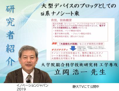 工学部 立岡浩一先生_イノベーションジャパン