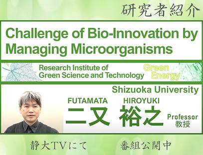 静岡大学グリーン科学技術研究所 研究者紹介 二又裕之 教授