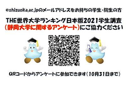 THE 世界大学ランキング日本版 2021「学生調査」