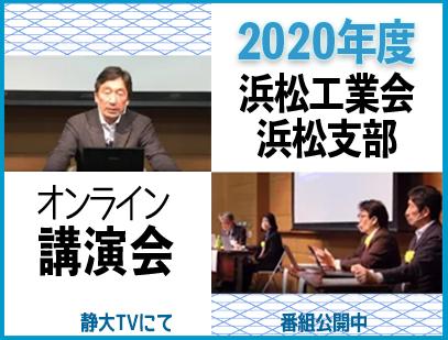 2020年度浜松工業会浜松支部