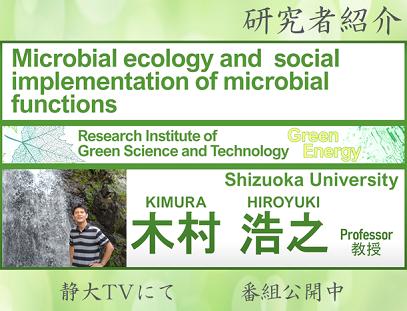 静岡大学グリーン科学技術研究所 研究者紹介 木村浩之 教授