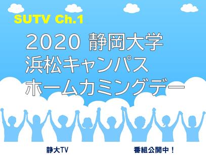 2020静岡大学浜松キャンパスホームカミングデー