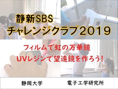 静新SBSチャレ ン ジク ラブ2019
