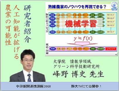 情報学部 峰野博史先生 中日新聞連携講座2018