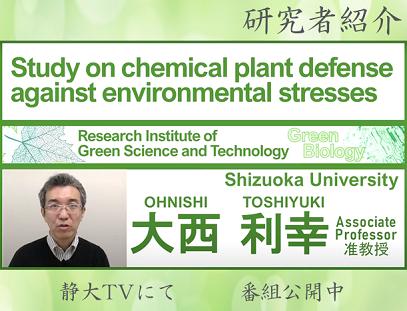 静岡大学グリーン科学技術研究所 研究者紹介 大西利幸 准教授