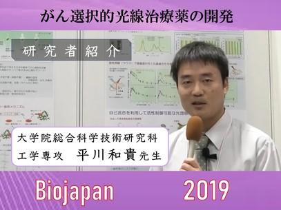 工学部 平川和貴先生_BioJapan