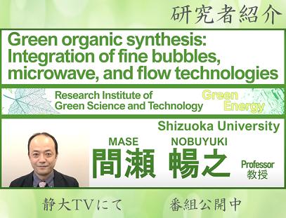 静岡大学グリーン科学技術研究所 研究者紹介 間瀬暢之 教授