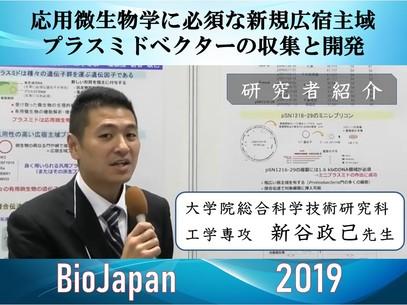 【訂正2】工学部 新谷政己先生_BioJapan