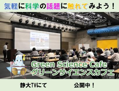 グリーンサイエンスカフェin浜松