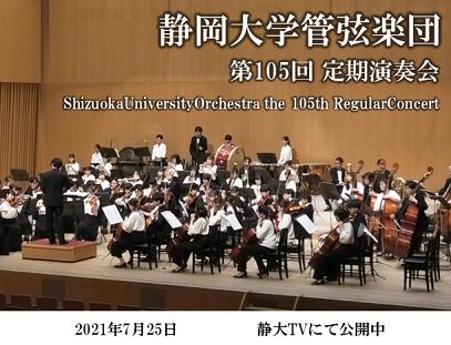 管弦楽団第105回定期演奏会
