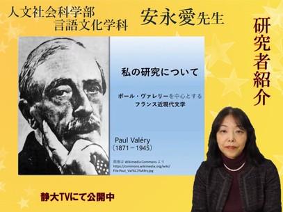 人文社会科学部 安永愛先生