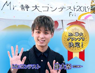 Mr 静大コンテスト2019
