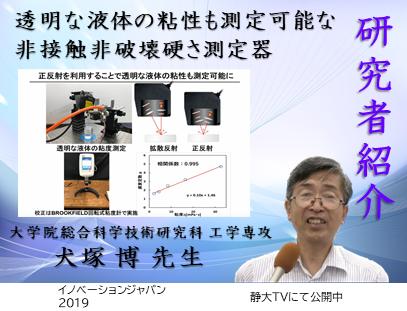 工学部 犬塚博先生_イノベーションジャパン