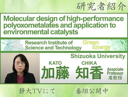 静岡大学グリーン科学技術研究所 研究者紹介 加藤知香 准教授