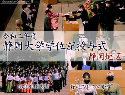 令和2年度学位授与式_静岡