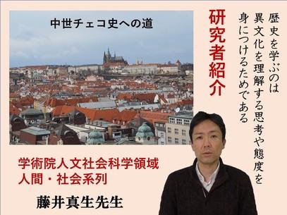 人文社会科学部 藤井真生先生 研究者紹介