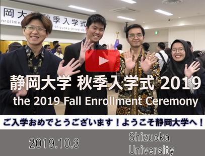 令和元年度静岡大学秋季入学式