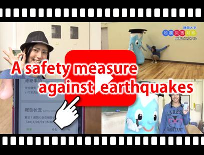 地震対策動画マニュアル