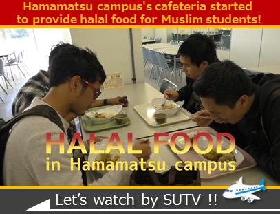 静大TV Ch.7 留学生支援 ハラルメニュー 浜松キャンパス